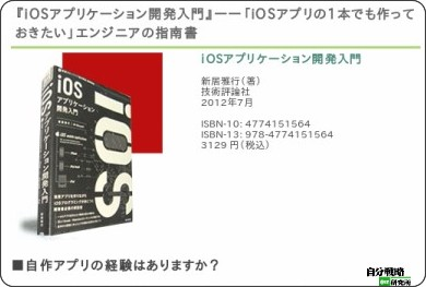 http://el.jibun.atmarkit.co.jp/bookshelf/2012/08/ios-7c2b.html