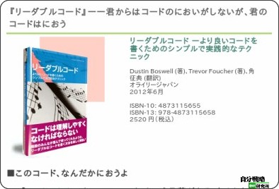 http://el.jibun.atmarkit.co.jp/bookshelf/2012/08/post-8c25.html