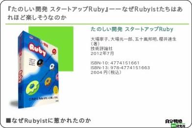 http://el.jibun.atmarkit.co.jp/bookshelf/2012/08/ios-2f0a.html