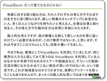 http://el.jibun.atmarkit.co.jp/ahf/2012/07/visualbasic-6a15.html