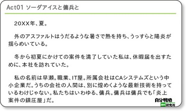 http://el.jibun.atmarkit.co.jp/naru/2012/09/act01-933d.html