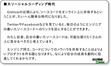 http://el.jibun.atmarkit.co.jp/daisukekasuya/2012/08/post-34fd.html