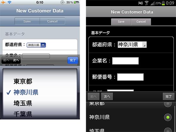 図2 iPhoneとAndroidデバイスから見たコンボボックスコントロール