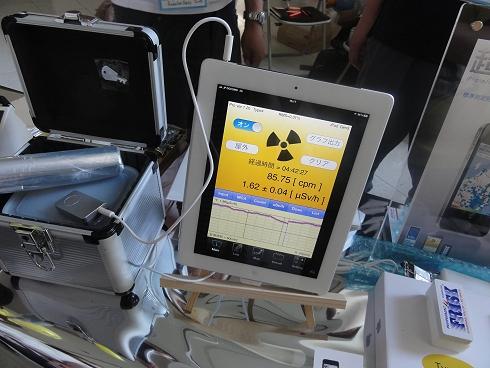 ポケットガイガーカウンター(Radiation-watch.org)