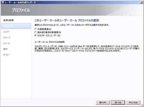 図9 ユーザーロールプロファイルの選択