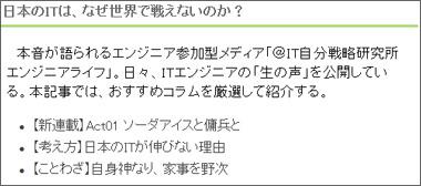 日本のITは、なぜ世界で戦えないのか?