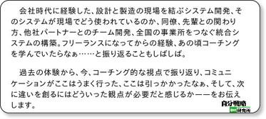 http://el.jibun.atmarkit.co.jp/colinta/2012/09/it-daf9.html