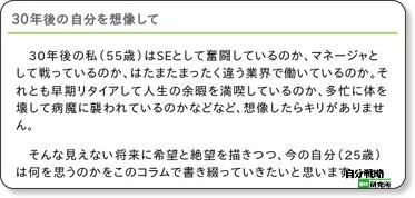 http://el.jibun.atmarkit.co.jp/survival/2012/09/30-2831.html