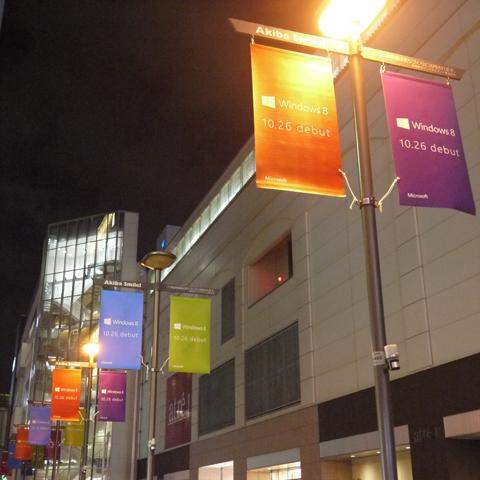 街中に飾られたWindows 8の旗