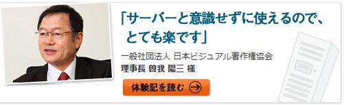 日本ビジュアル著作権協会
