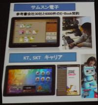 韓国の「デジタル教科書」