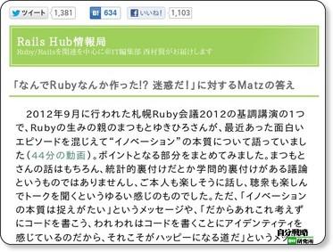 http://el.jibun.atmarkit.co.jp/rails/2012/10/ruby-matz-7080.html