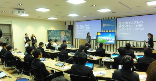 「マイクロソフト 21世紀の教室」模擬授業風景