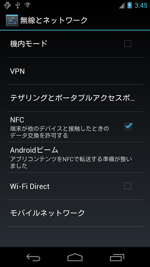 Nfc し いる アプリ ありません タグ に て は 対応 この