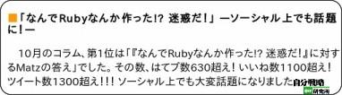 Rubyなんて迷惑だ via kwout