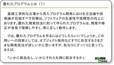 http://el.jibun.atmarkit.co.jp/genmaicha/2012/11/1-68e8.html