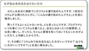 http://el.jibun.atmarkit.co.jp/hidemi/2012/11/post-cc52.html