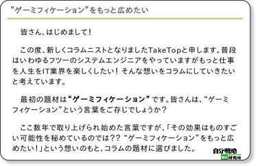 http://el.jibun.atmarkit.co.jp/taketop/2012/11/post-fed1.html