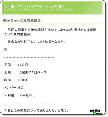 http://el.jibun.atmarkit.co.jp/basil/2012/11/post-e5f8.html