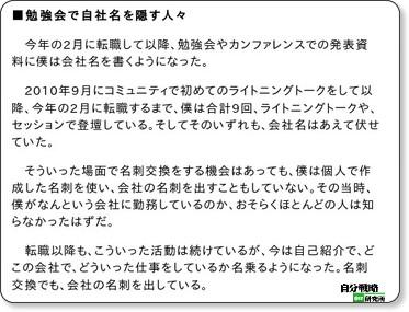 http://el.jibun.atmarkit.co.jp/daisukekasuya/2012/11/post-4b8d.html