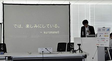 kuromem6登場直前