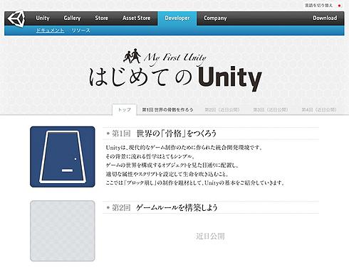 unity3.jpg