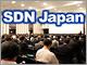 SDN Japanレポート:SDNはネットワークの制約を打ち破れるか?