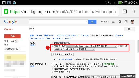 Gmailでメールが勝手に転送されていないか調べる(その1)