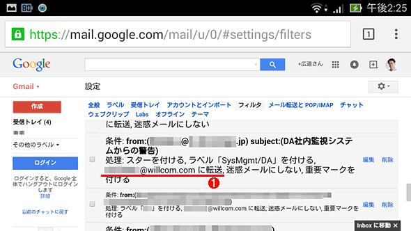 Gmailでメールが勝手に転送されていないか調べる(その2)