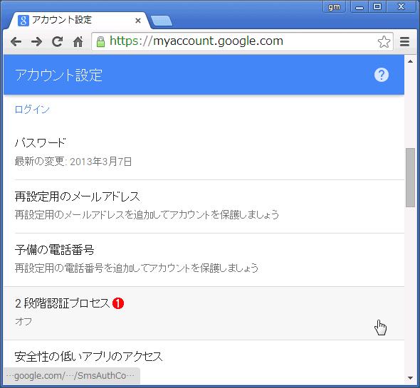 Googleアカウントに2段階認証を導入する(その1)