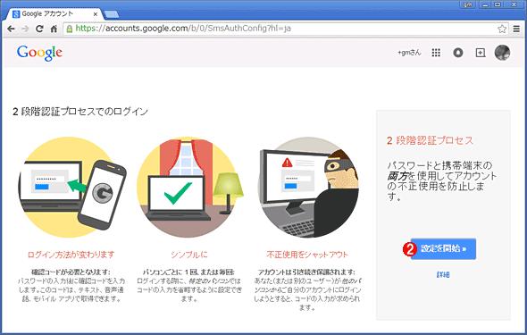 Googleアカウントに2段階認証を導入する(その2)