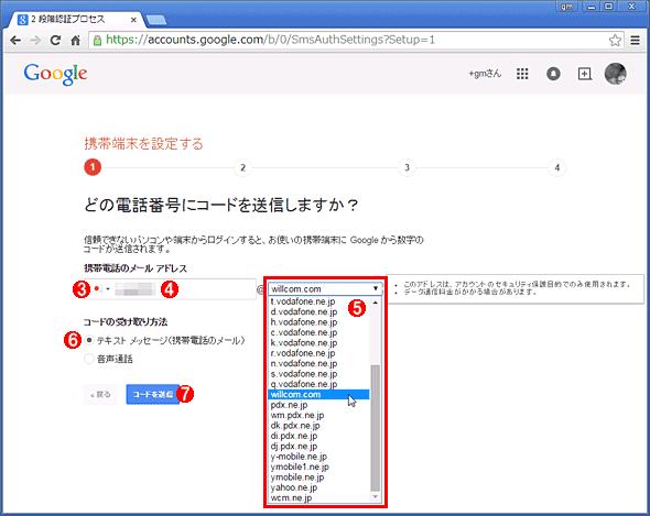 Googleアカウントに2段階認証を導入する(その3)