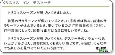 http://el.jibun.atmarkit.co.jp/tomono10/2012/12/post-7a1f.html