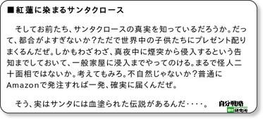 http://el.jibun.atmarkit.co.jp/101sini/2012/12/post-217b.html