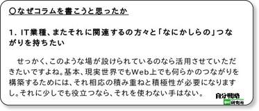 http://el.jibun.atmarkit.co.jp/lifelag/2012/12/post-2f51.html