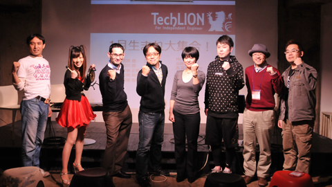 「TechLION vol.11」(撮影:tomocha)