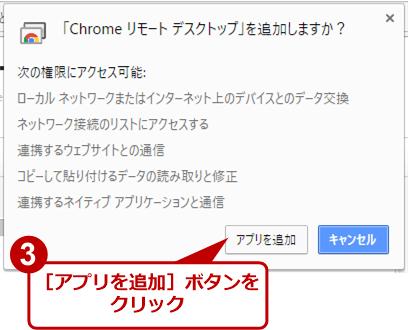 Chrome�����[�g�f�X�N�g�b�v�̐ݒ��ʁi1�j