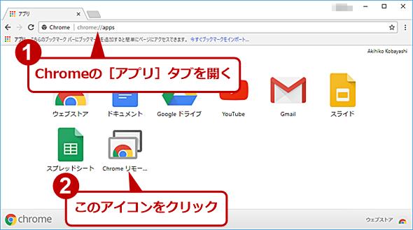 Chrome�����[�g�f�X�N�g�b�v�̐ݒ��ʁi2�j