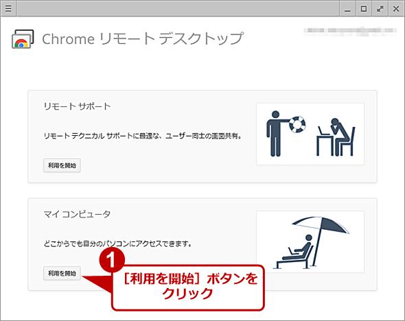 Chrome�����[�g�f�X�N�g�b�v�̐ݒ��ʁi3�j