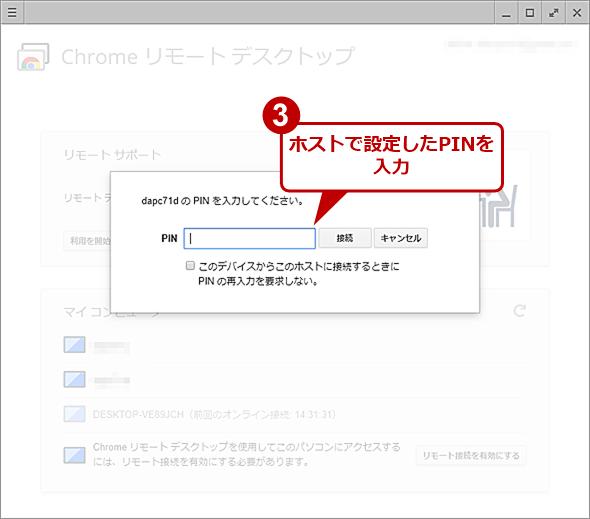Chromeリモートデスクトップを削除する方法