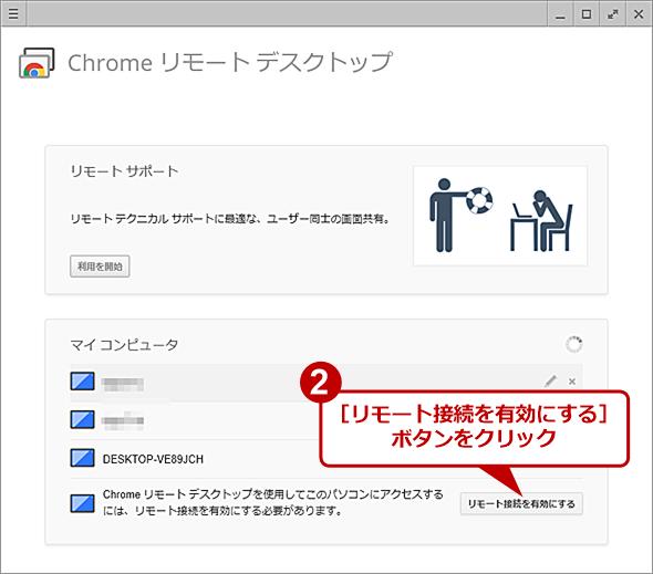 Chromeリモートデスクトップのホストに設定する(2)