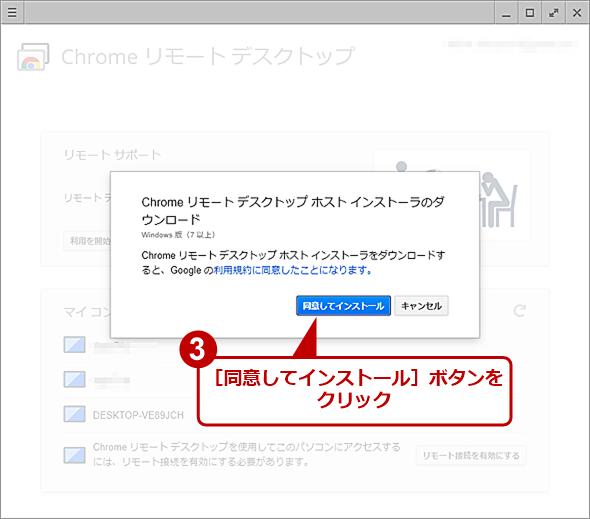 Chromeリモートデスクトップのホストに設定する(3)