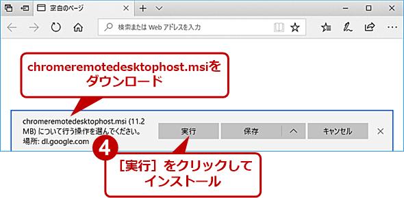 Chromeリモートデスクトップのホストに設定する(4)