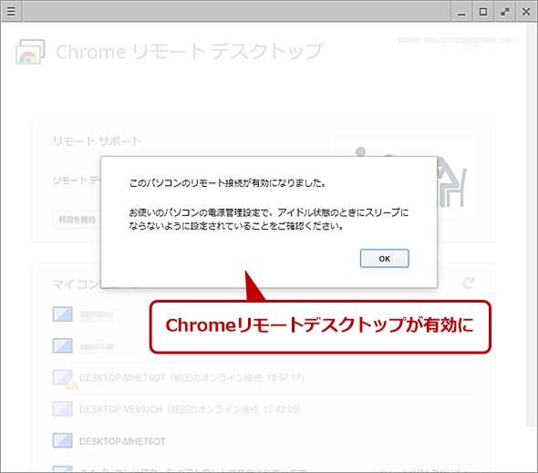 Chromeリモートデスクトップのホストに設定する(6)