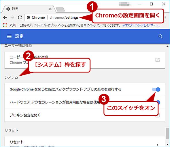Chromeを常駐するように設定する