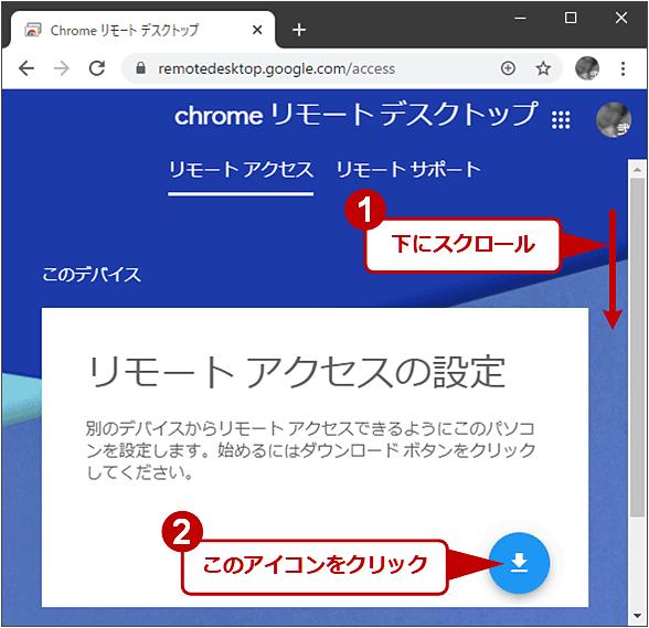 Chromeリモートデスクトップの拡張機能とサービスをインストールする(1/6)