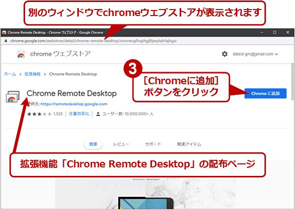 Chromeリモートデスクトップの拡張機能とサービスをインストールする(2/6)