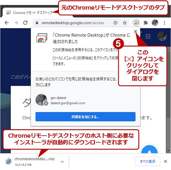 Chromeリモートデスクトップの拡張機能とサービスをインストールする(4/6)