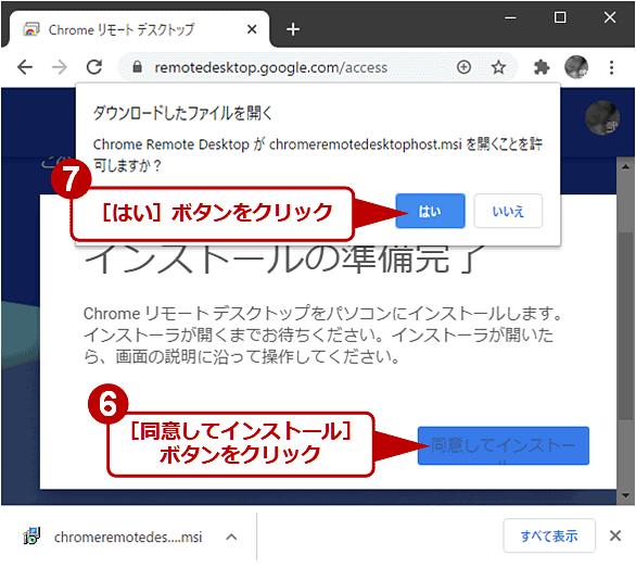 Chromeリモートデスクトップの拡張機能とサービスをインストールする(5/6)