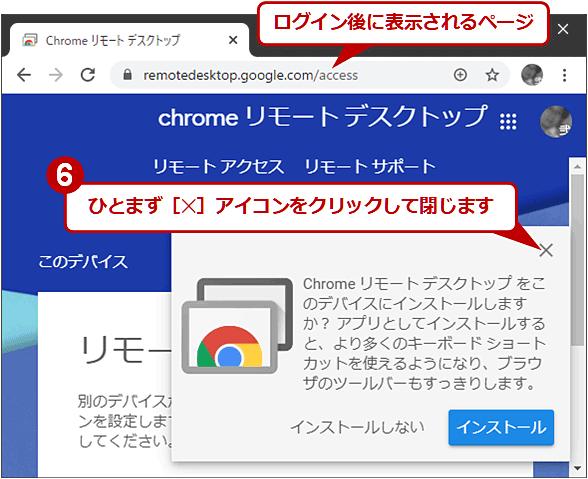 「chromeリモートデスクトップ」ページを開く(3/3)